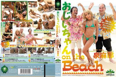 おじいちゃんon the Beach 泉麻那